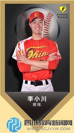 帆塔棒球李小川