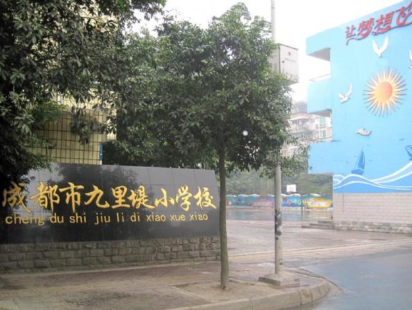 成都市九里堤小学