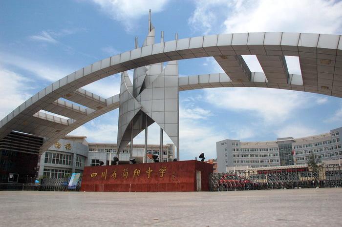 四川省简阳中学