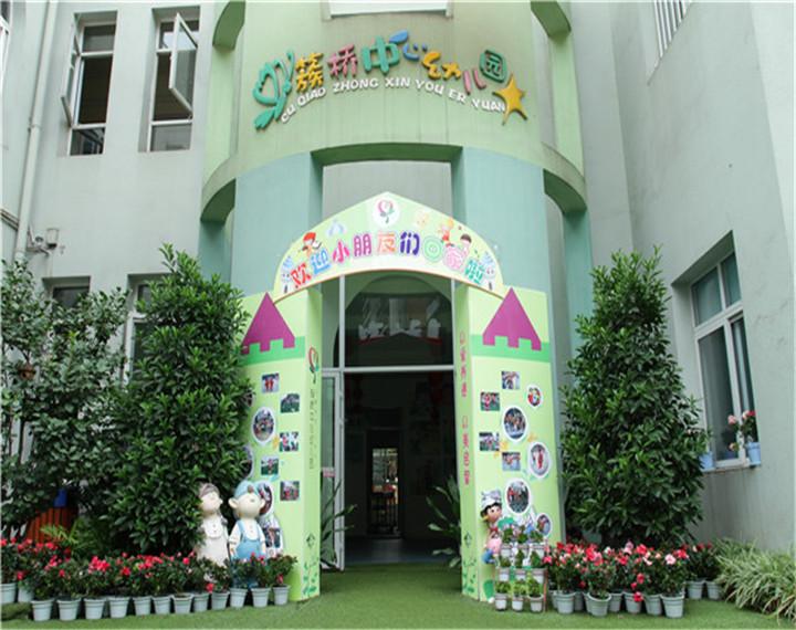 """簇桥中心幼儿园建于1933年,是双流地区最早设立的两所幼儿园之一。是武侯区教育局直属的一所公办二级幼儿园,现开设8个班。全园教师学历达标100%,幼儿园管理规范,教职工爱岗敬业,在""""以爱启智、以美养德""""的办园理念下,幼儿园开设了感统活动、早期阅读、创意美劳、体智能等特色课程,深受孩子们和家长的喜爱......"""