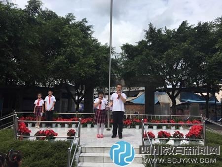 乐山新建小学举行2017秋季开学典礼