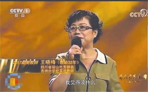 眉山教师王晓梅获评全国最美教师 四川仅此一人