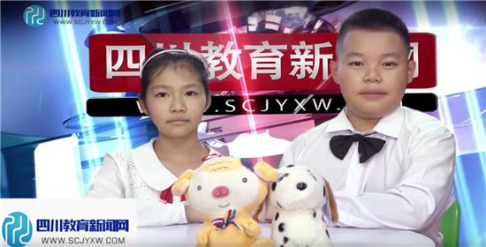 【视频】四川网络教育电视台 一周新闻(第49期)