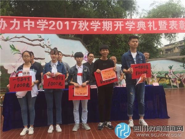 广安市武胜县协力中学表彰2017年上期优秀学生