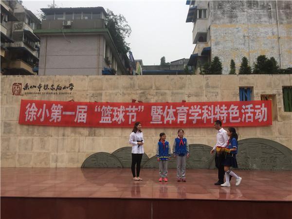 """乐山市徐家扁小学举行""""优秀小记者""""颁奖活动"""