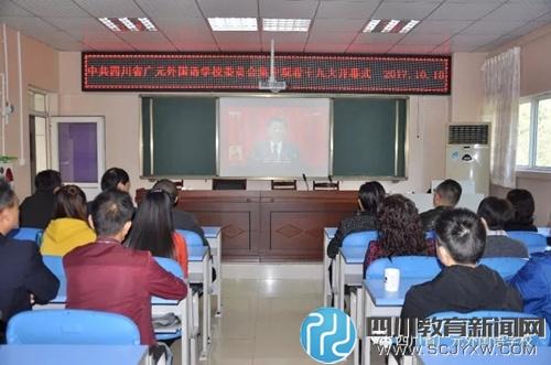广元外国语学校:师生关注十九大,不忘初心共奋进