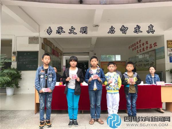 """青川县瓦砾小学开展""""沈康明教育基金""""发放仪式"""