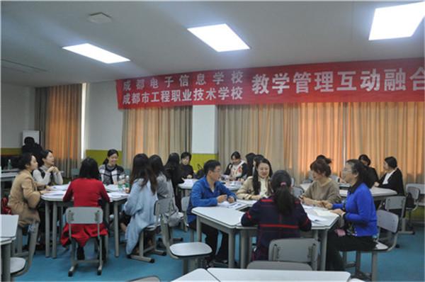 工程职校赴成都电子信息学校参加语文优质课展示活动