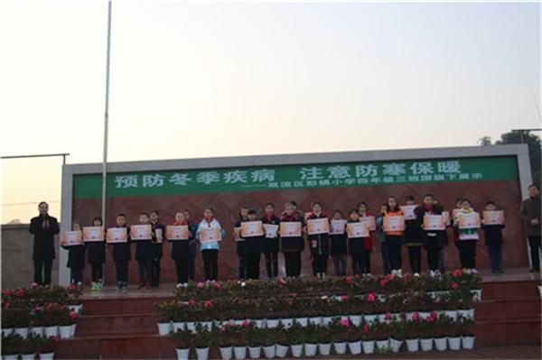 彭镇小学开展禁毒主题教育活动 提高学生安全意识