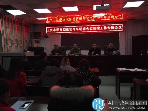 平昌县土兴小学:扎实开展火灾防控教育活动