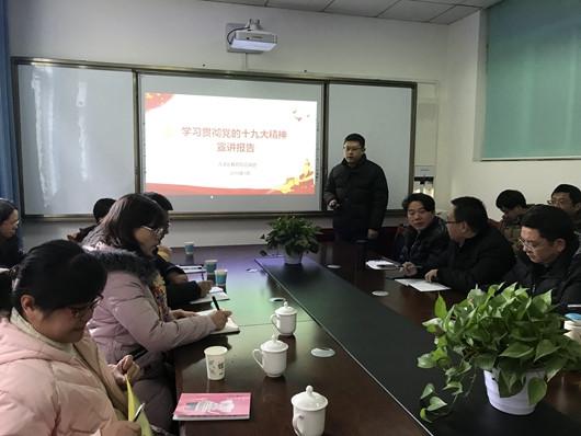 胜西小学组织教师认真学习党的十九大主要精神