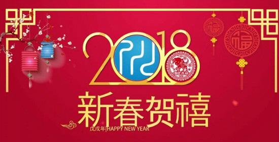 四川教育新闻网恭贺全国人民新春快乐!