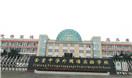金堂中学外国语实验学校