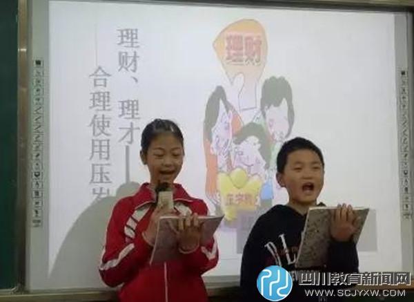 """资中县重龙镇红光小学开展""""合理使用压岁钱""""主题活动"""
