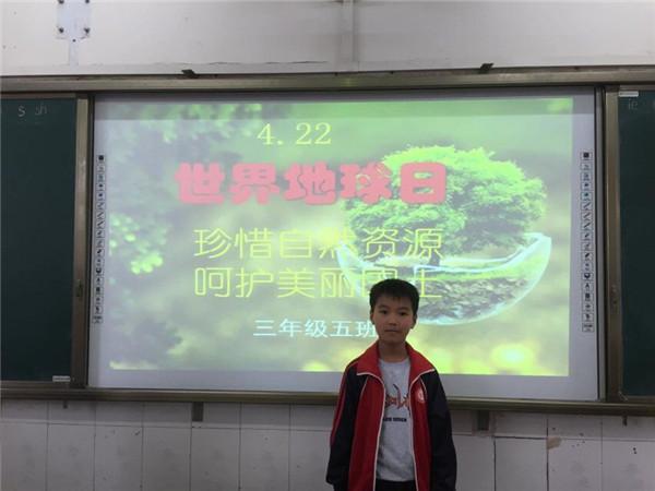 """李家镇小学开展""""世界地球日""""主题教育活动"""