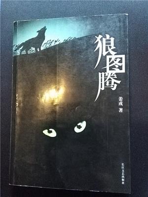 廖良蓉:狼的哲学――读《狼图腾有感》