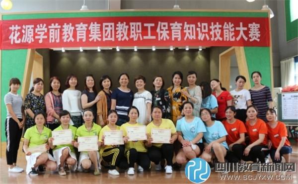 花源学前教育集团举行教职工保育知识技能大赛