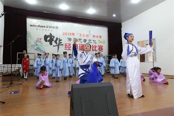 传承忠孝文化  高县举办经典诵读比赛