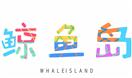 鲸鱼岛美术