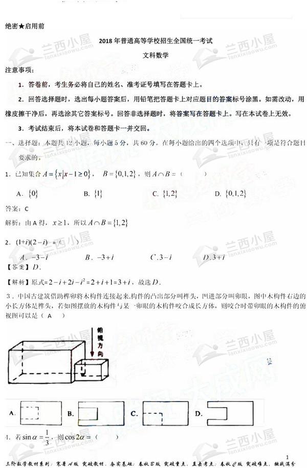 2018年四川高考 文数 (真题及参考答案)