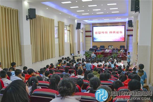 """西眉小学六年级师生举行""""感恩母校 扬帆起航""""毕业典礼"""