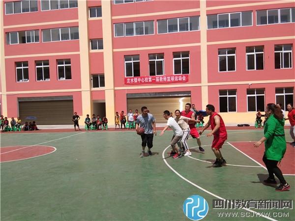 汶水镇中心校举行第一届教师篮球运动会