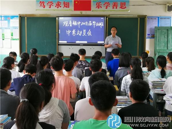 邻水县观音镇中召开2018届毕业班中考动员会