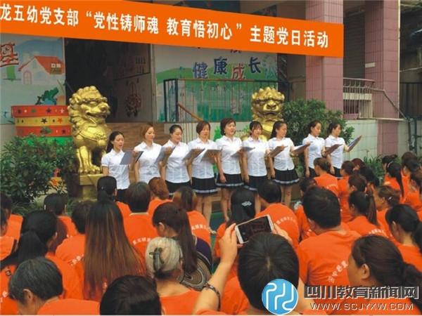 资中县重龙镇第五幼儿园开展主题党日活动