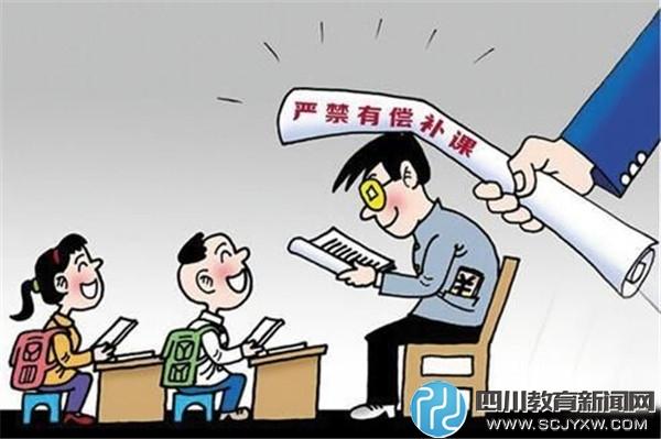 成都:暑假严禁中小学组织有偿补习