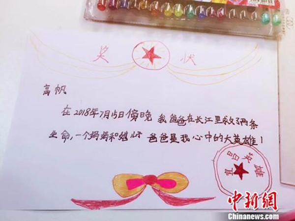 爸爸跳江救人 7岁女儿策划家庭颁奖典礼