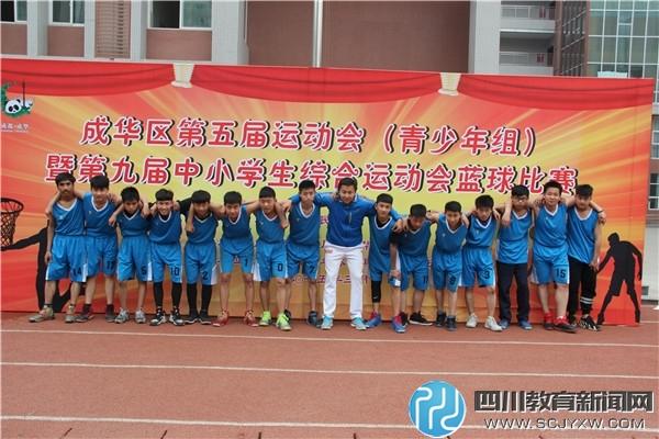 荣获成华区第九届中学生篮球运动会第一名.JPG