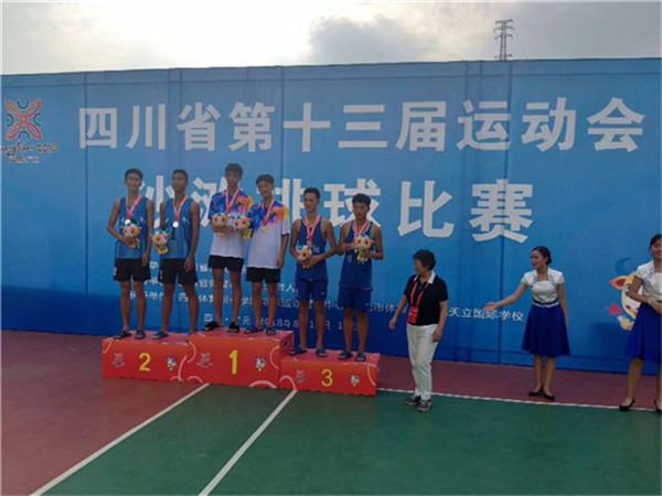 彭州中学代表成都市勇夺省运会沙排三连冠