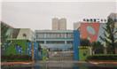 成都市第二十八幼儿园