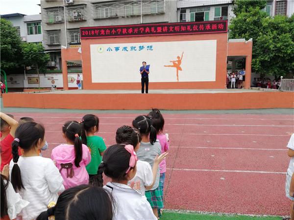 安岳县龙台镇中心小学举行2018秋季学期开学典礼