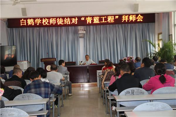 """白鹤九年制学校举行""""青蓝工程"""" 师徒结对活动"""