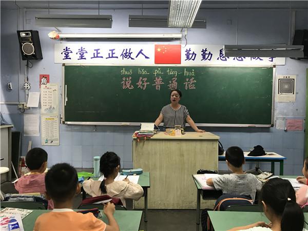 实小青华举行普通话推广活动 提高学生语文素养