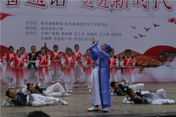 安岳实验小学多举措推广普通话 弘扬中华优秀传统文化