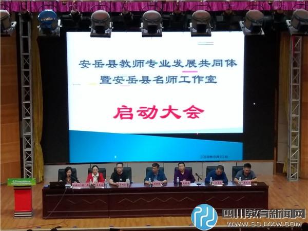 安岳县召开教师专业发展共同体暨名师工作室启动会
