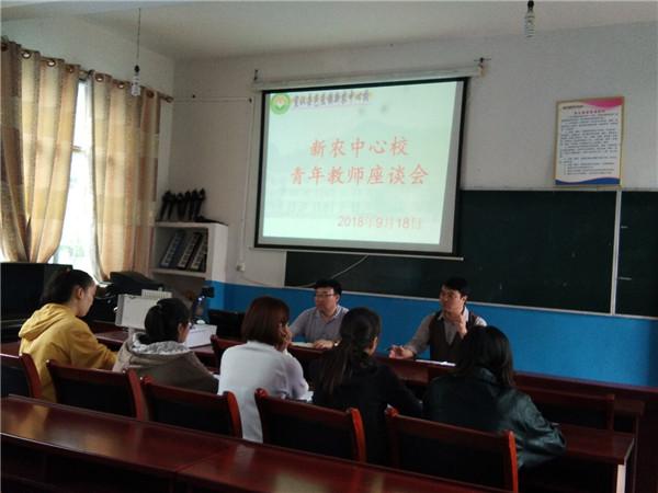 宣汉县芭蕉镇新农中心校召开青年教师座谈会