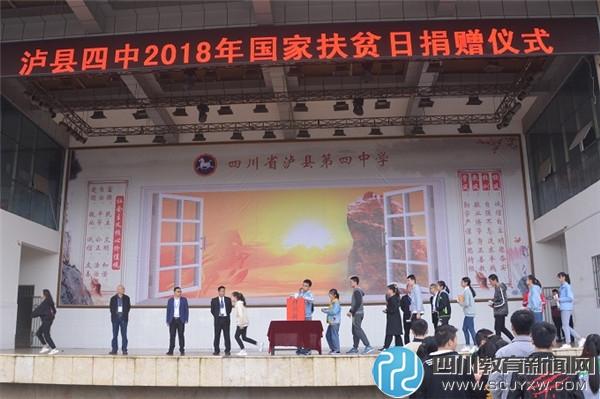 泸县四中开展2018年国家扶贫日募捐活动