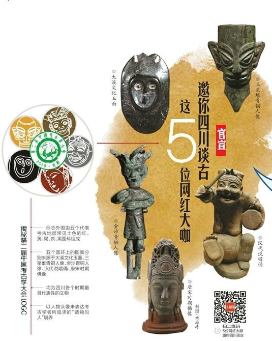 第二届中国考古学大会10月22日在蓉召开