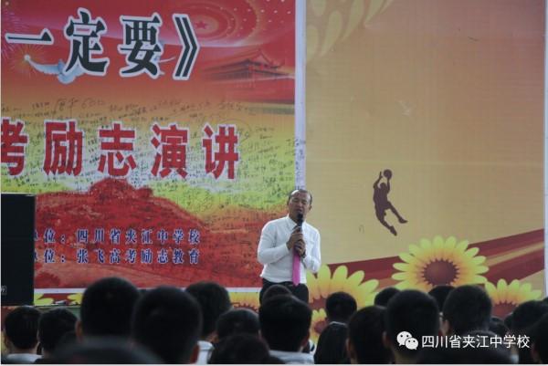 高考励志演讲专家张飞在夹江中学为高三学子助阵演讲