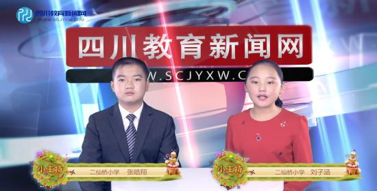 【视频】四川网络教育电视台 一周新闻(第82期)