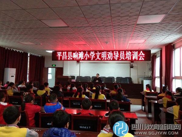 平昌县响滩小学:开展文明劝导员培训活动