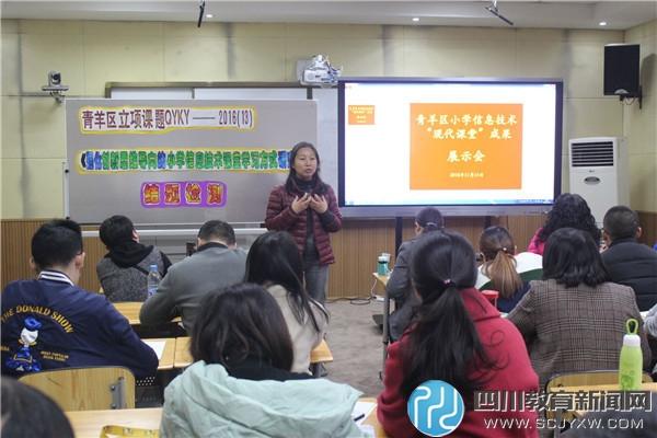 """初中教师实鉴定_小学信息技术""""现代课堂""""成果展示活动在成飞小学举行-新闻"""