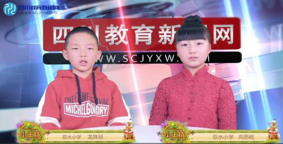 【视频】四川网络教育电视台 一周新闻(第83期)