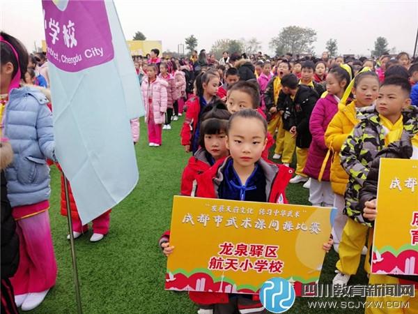 龙泉驿区航天小学组织学生参加成都市武术课间操比赛