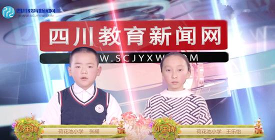 【视频】四川网络教育电视台 一周新闻(第84期)