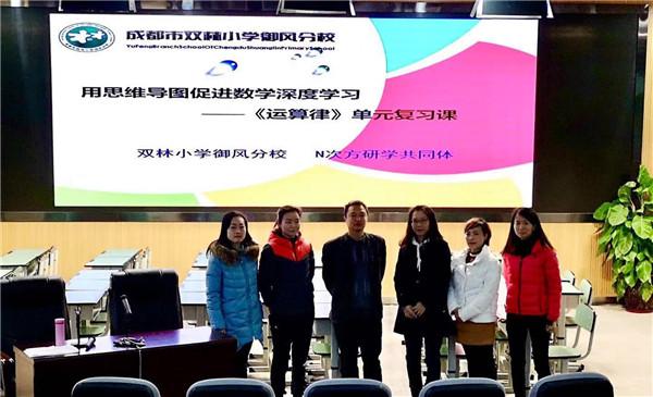 成华区小学数学复习教学研讨活动在双林小学御风分校举行
