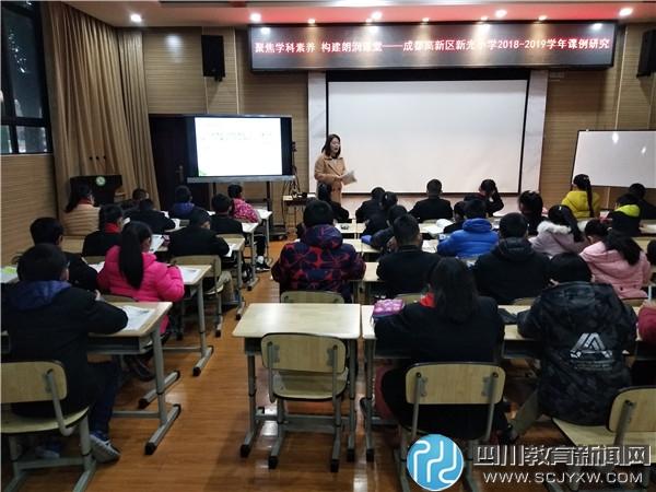 新光小学语文组开展12月课例研究活动